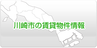 川崎市の賃貸物件情報