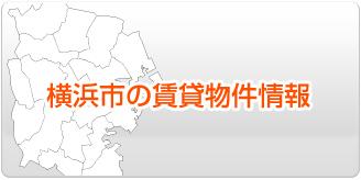 横浜市の賃貸物件情報