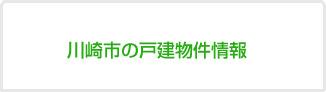 川崎市の戸建物件情報