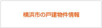 横浜市の戸建物件情報