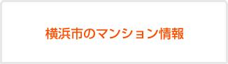 横浜市のマンション情報